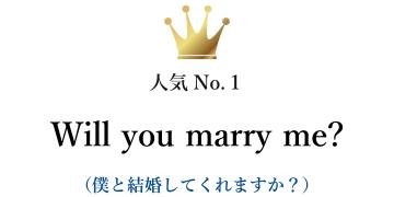 Will you marry me?(僕と結婚してくれますか?)