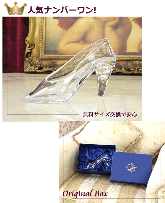 人気のガラスの靴と化粧箱オリジナルボックス