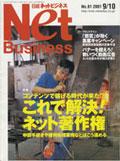 日経ビジネスの表紙