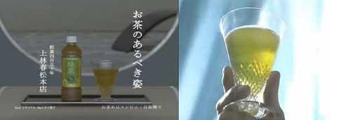 綾鷹グラス