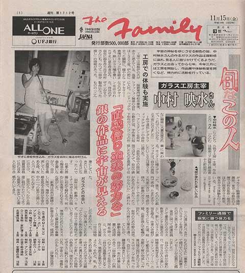 関東団地新聞ザ・ファミリー