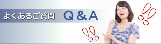 よくあるご質問・Q&A