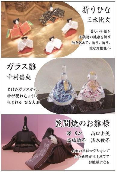 ガラス雛の展覧会ヒルトン東京
