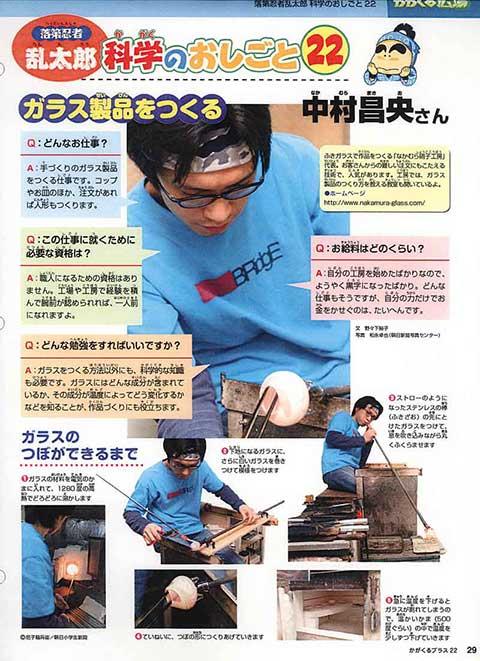 週刊かがくるプラス、乱太郎科学のおしごと