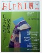 NHKおしゃれ工房