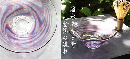 お湯使用可能な流水文ガラス平茶碗~赤と青~