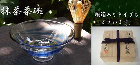 ガラス抹茶茶碗茶道具