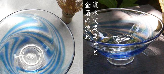 平茶碗・金箔流水文/濃淡青