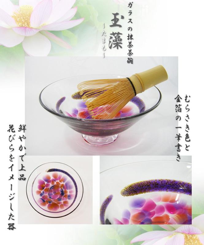 平茶碗・・玉藻~赤~