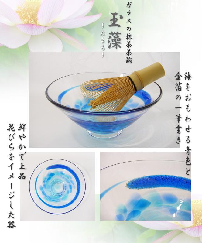 平茶碗・・玉藻~青~