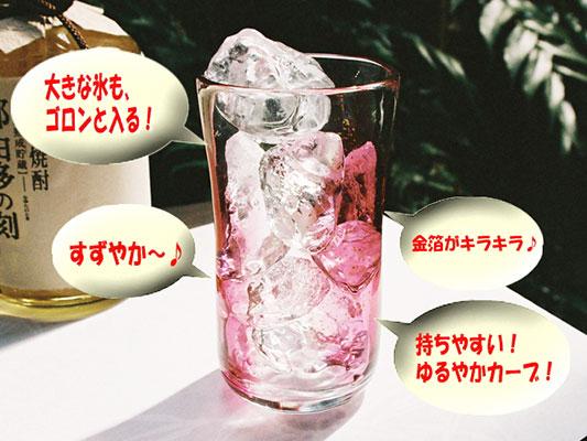 色金箔のピンク色のグラス