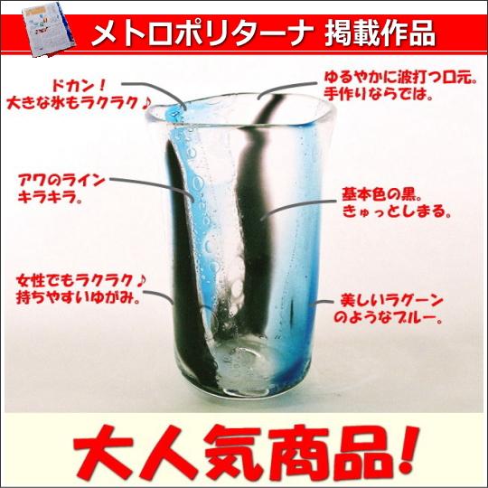 泡入り焼酎グラス・ブルー・青