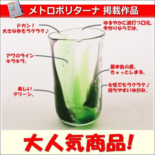 泡入り焼酎グラス・緑黒