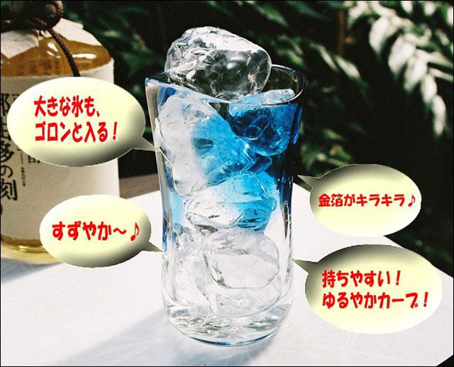 色金箔のブルーのグラス