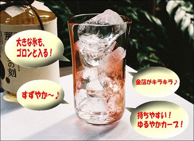色金箔のレッド(赤色)のグラス