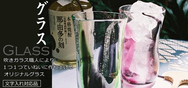 オリジナルグラス