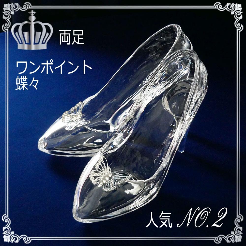 ガラスの靴両足シンデレラ