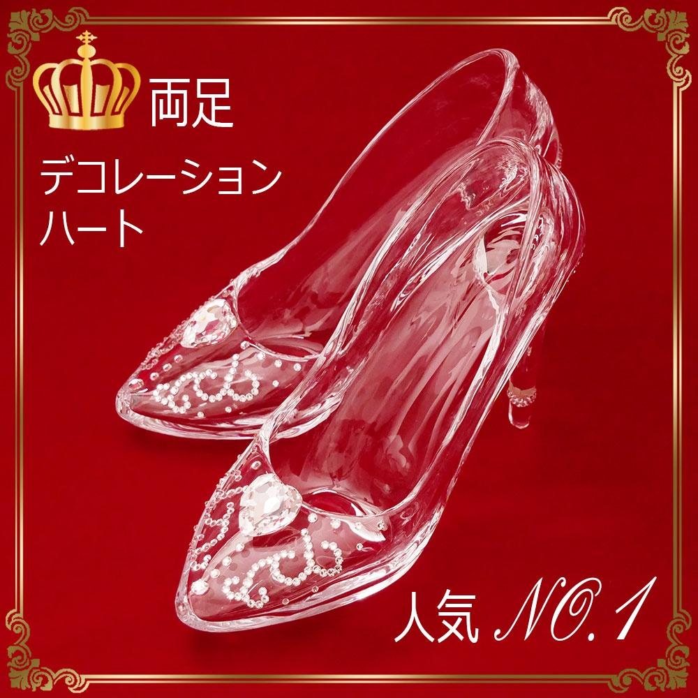 ガラスの靴両足 一番人気