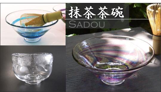 ガラス抹茶茶碗・夏茶碗・茶道