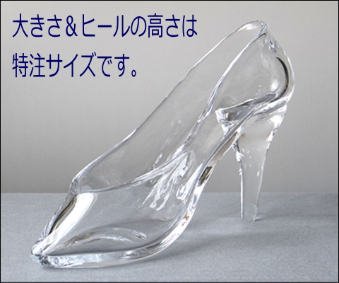 ガラスの靴・特注サイズ