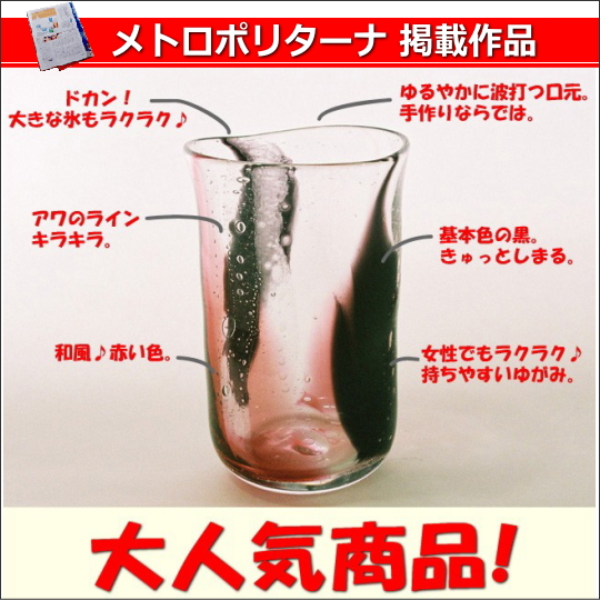 泡入り焼酎グラス・赤と黒
