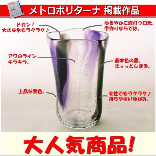 泡入り焼酎グラス、紫