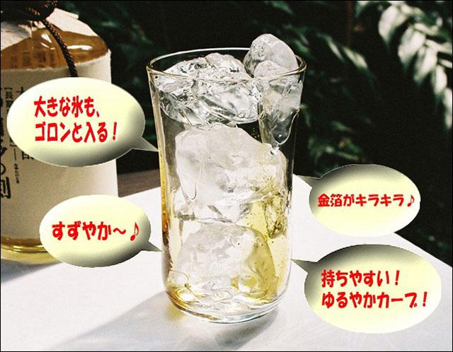 色金箔のコハク色(琥珀色)のグラス