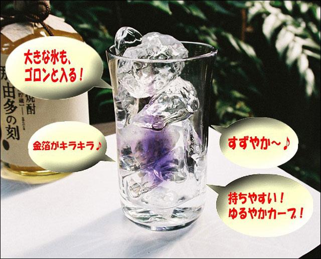 色金箔のムラサキ(紫色)のグラス